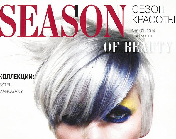 Журнал SEASON OF BEAUTY