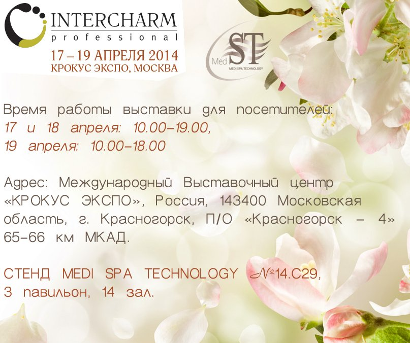 Выставка INTERCHARM professional