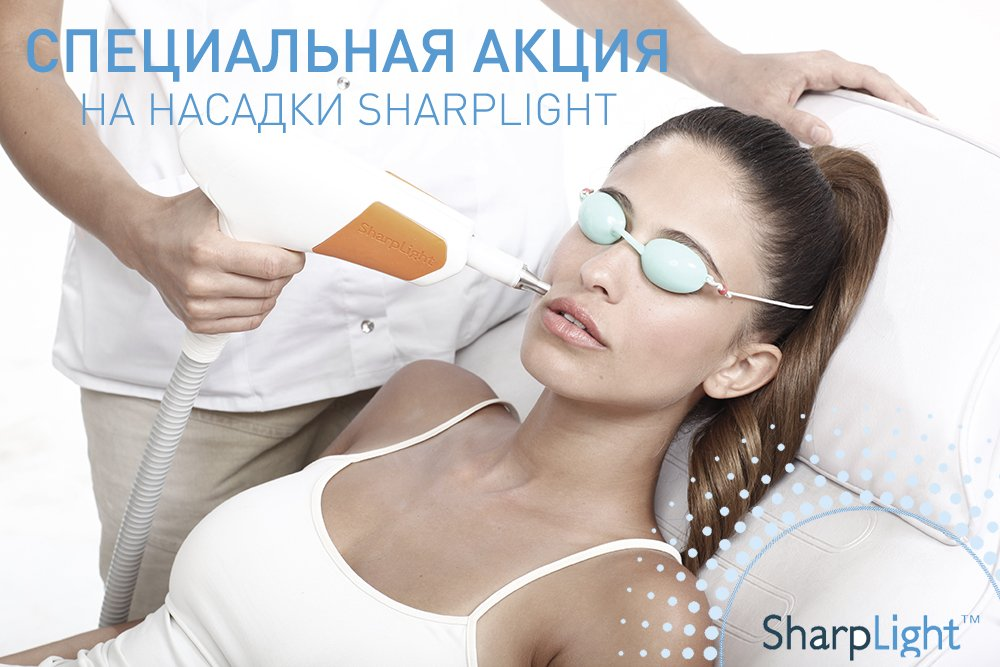 АКЦИЯ НА НАСАДКИ SHARPLIGHT