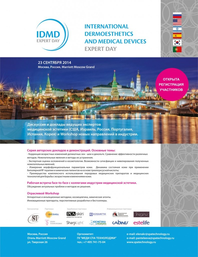 INTERNATIONAL DERMOESTETICS AND MEDICAL DEVICES EXPERT DAY в Москве