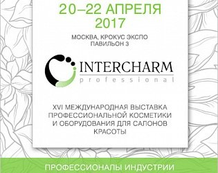 ВЫСТАВКА INTERCHARM PROFESSIONAL - 2017