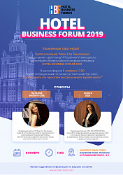 HOTEL BUSINESS FORUM 2019